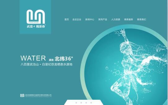<font color='blue'>饮用水企业网站设</font>