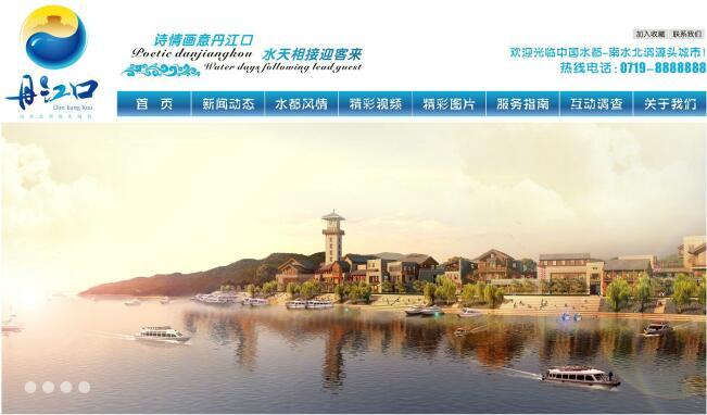 <font color='blue'>丹江口水文化旅游</font>